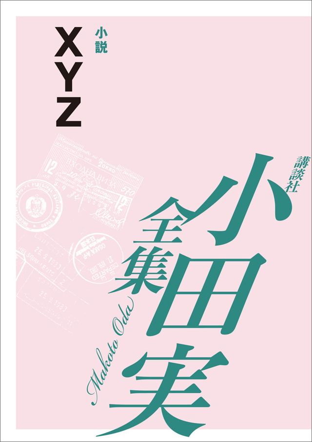 XYZ 【小田実全集】