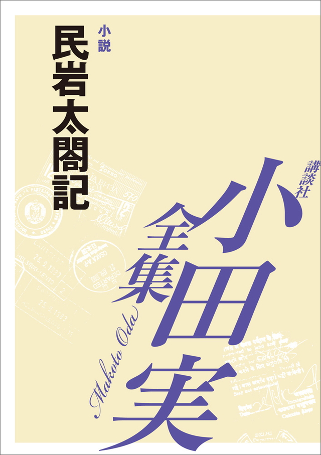 民岩太閤記 【小田実全集】