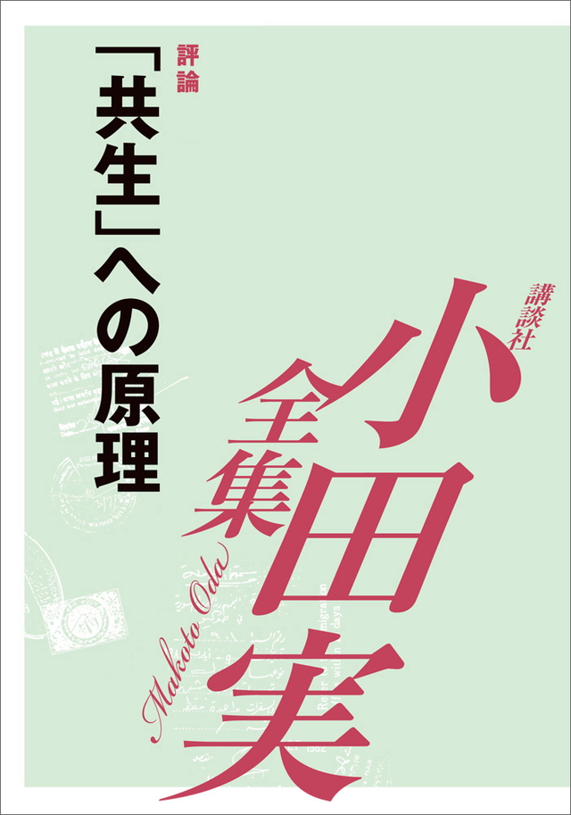 「共生」への原理 【小田実全集】
