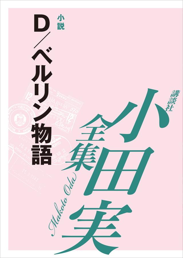 D/ベルリン物語 【小田実全集】