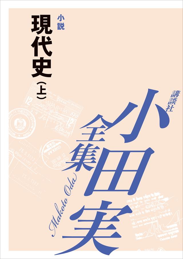 現代史(上) 【小田実全集】