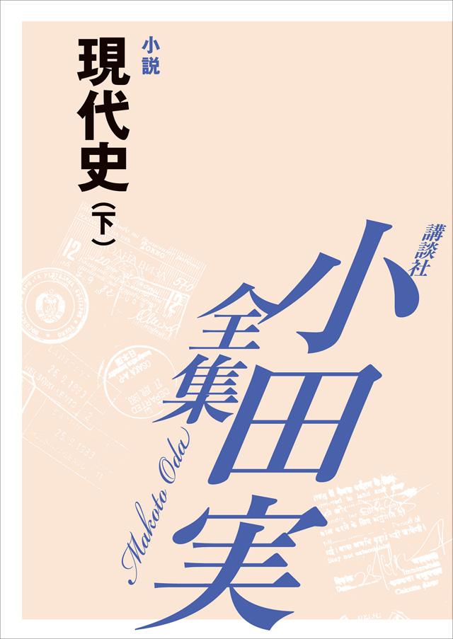 現代史(下) 【小田実全集】