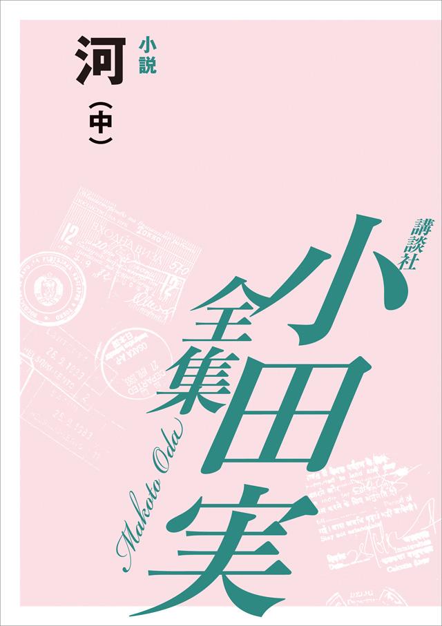 河(中) 【小田実全集】