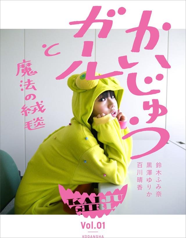 かいじゅうガール vol.1