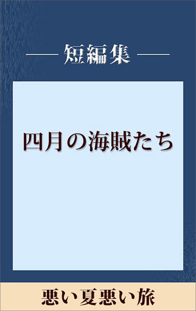 悪い夏 悪い旅 【五木寛之ノベリスク】