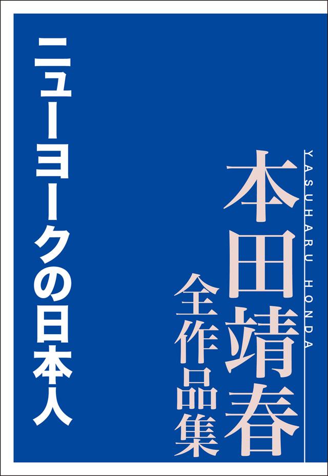 ニューヨークの日本人 本田靖春全作品集