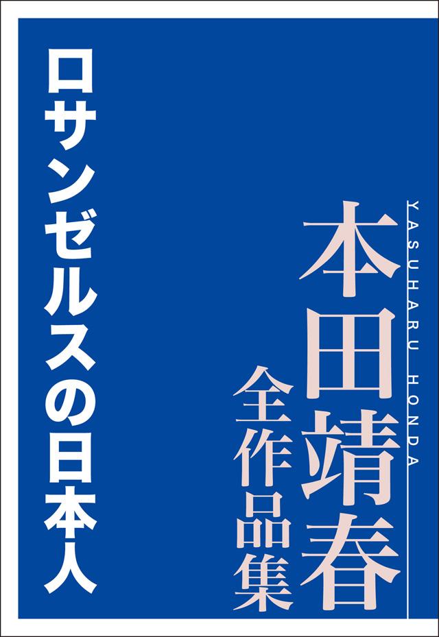 ロサンゼルスの日本人 本田靖春全作品集