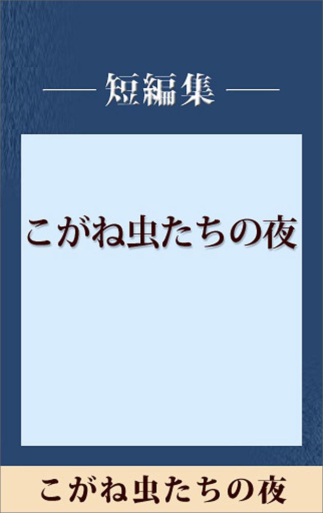 こがね虫たちの夜 【五木寛之ノベリスク】