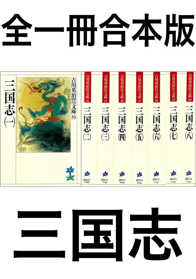 三国志全一冊合本版