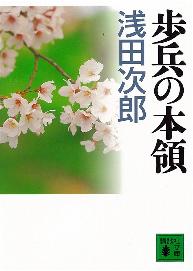 若鷲の歌(『歩兵の本領』講談社文庫所収)
