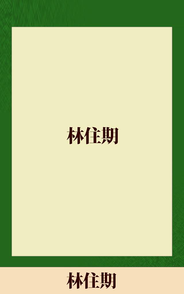 林住期 【五木寛之ノベリスク】