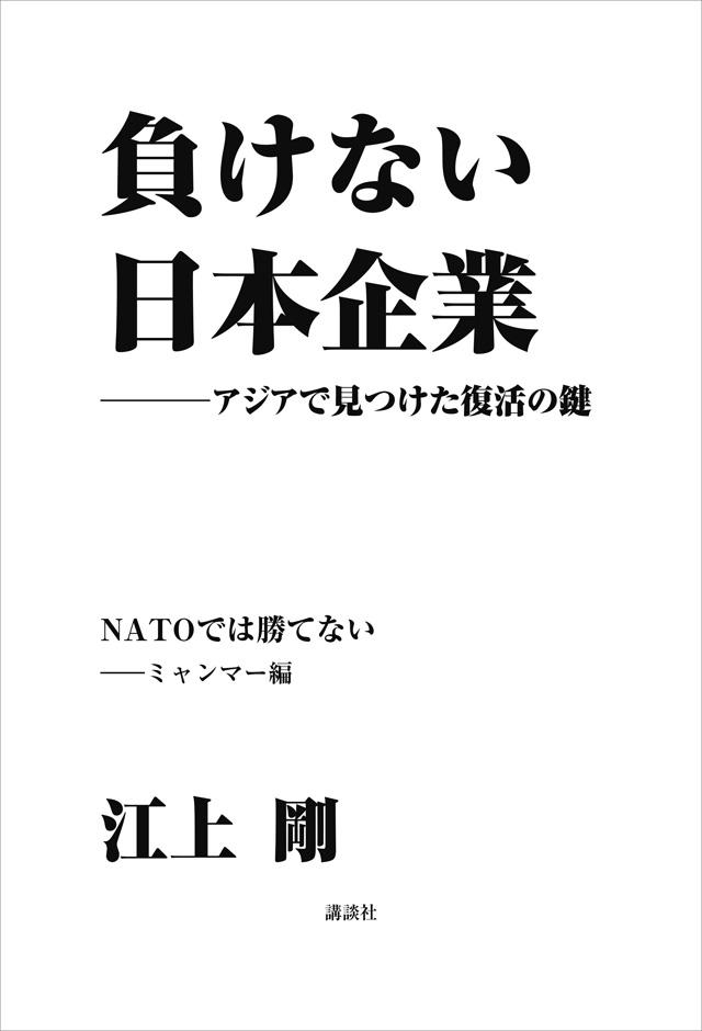 負けない日本企業 ミャンマー編