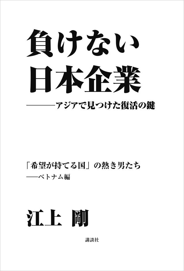 負けない日本企業 ベトナム編