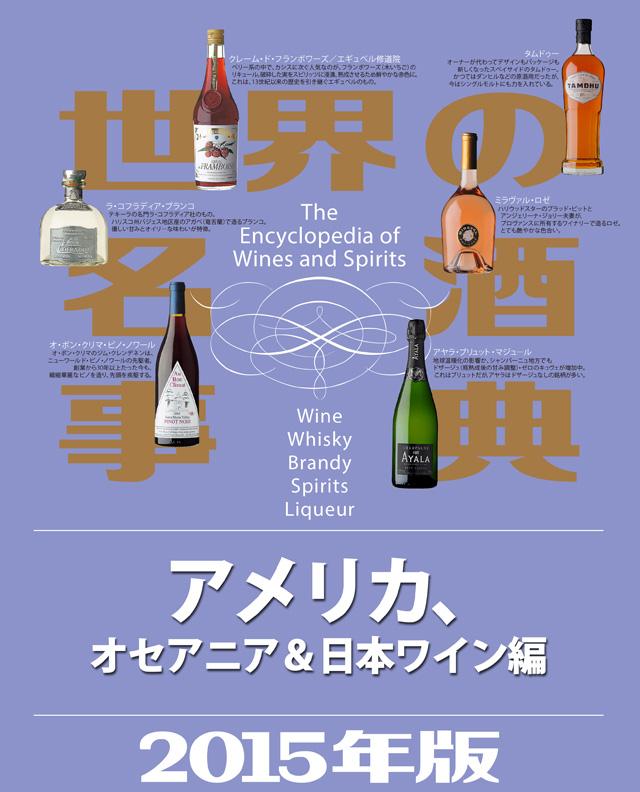 世界の名酒事典2015年版 アメリカ、オセアニア&日本ワイン編