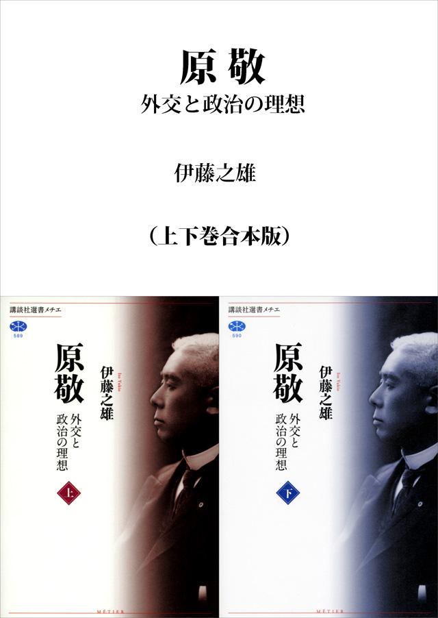 原敬 外交と政治の理想 (上下巻合本版)