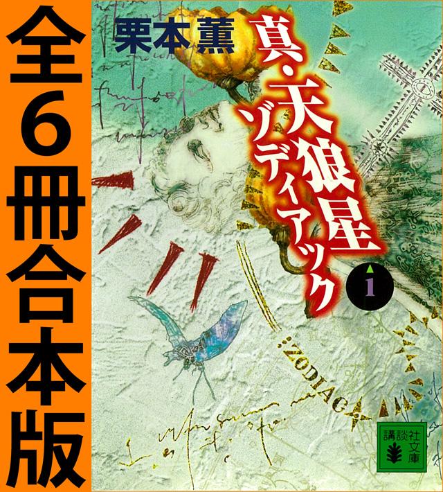 真・天狼星ゾディアック 1~6(合本版)