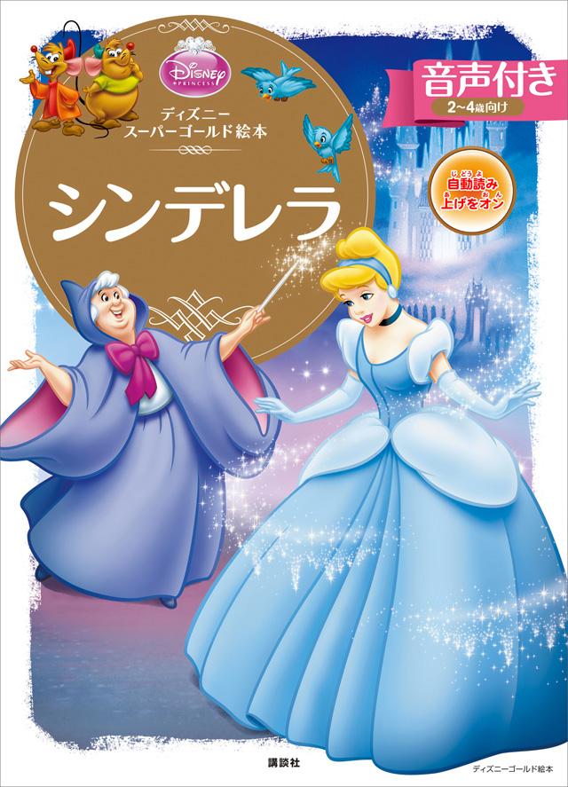 【音声付】ディズニースーパーゴールド絵本 シンデレラ