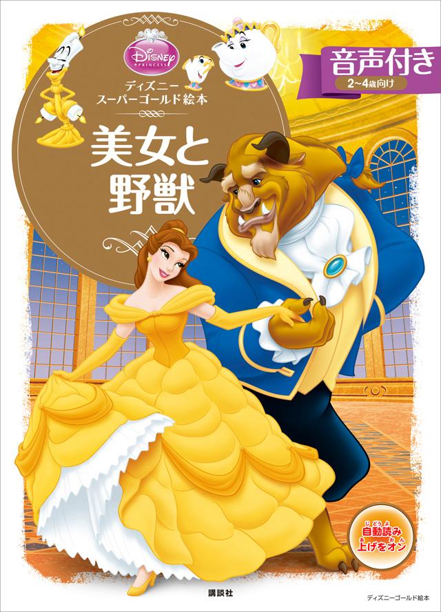 【音声付】ディズニースーパーゴールド絵本 美女と野獣