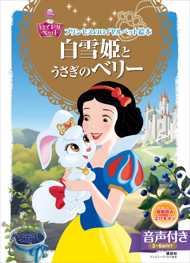 【音声付】プリンセスのロイヤルペット絵本 白雪姫と うさぎの ベリー