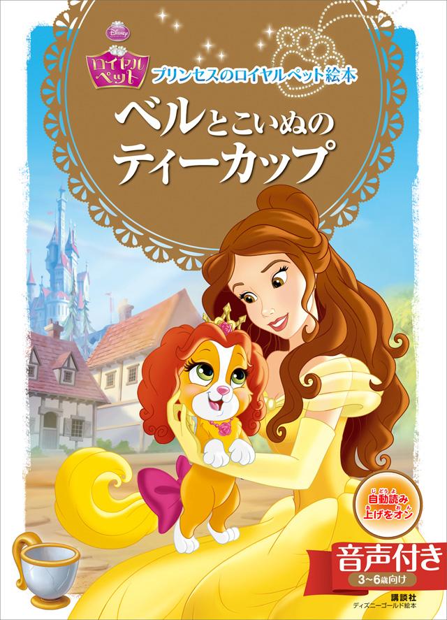 【音声付】プリンセスのロイヤルペット絵本 ベルと こいぬの ティーカップ