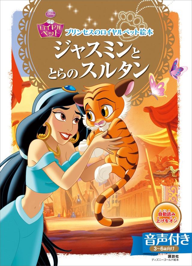 【音声付】プリンセスのロイヤルペット絵本 ジャスミンと とらの スルタン