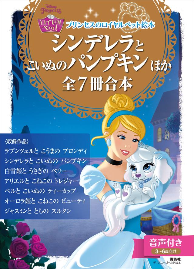 【音声付】プリンセスのロイヤルペット絵本 シンデレラと こいぬの パンプキン ほか 全7冊合本