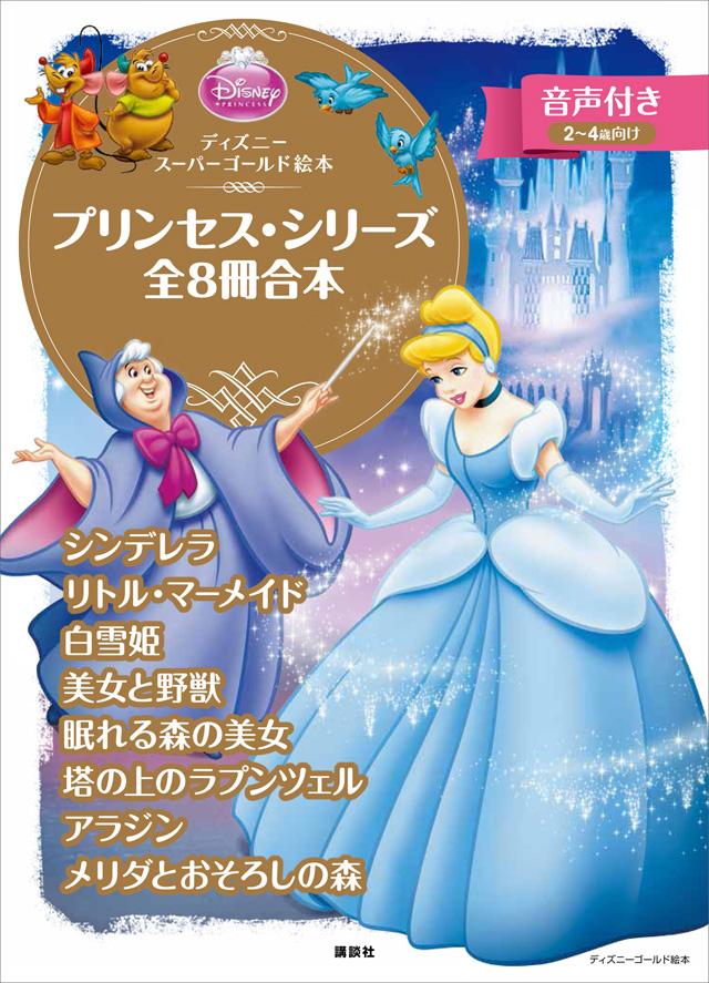 【音声付】ディズニースーパーゴールド絵本 プリンセス・シリーズ 全8冊合本