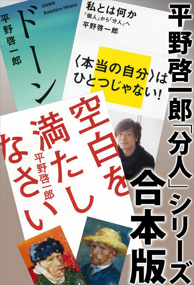 平野啓一郎「分人」シリーズ合本版:『空白を満たしなさい』『ドーン』『私とは何か―「個人」から「分人」へ』