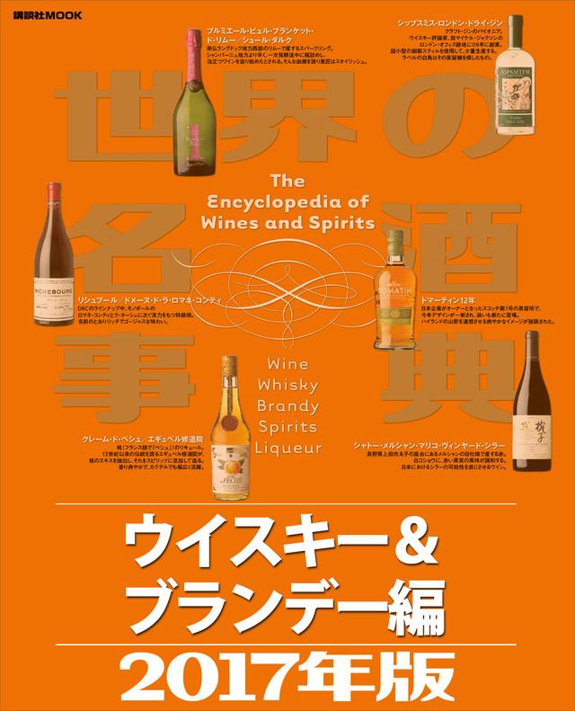 世界の名酒事典2017年版 ウイスキー&ブランデー編