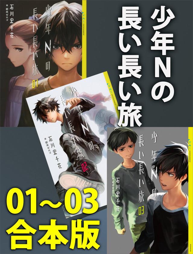 少年Nの長い長い旅 全3冊合本版