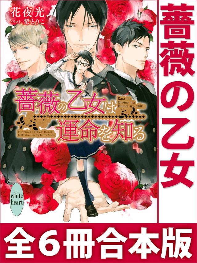 薔薇の乙女 全6冊合本版