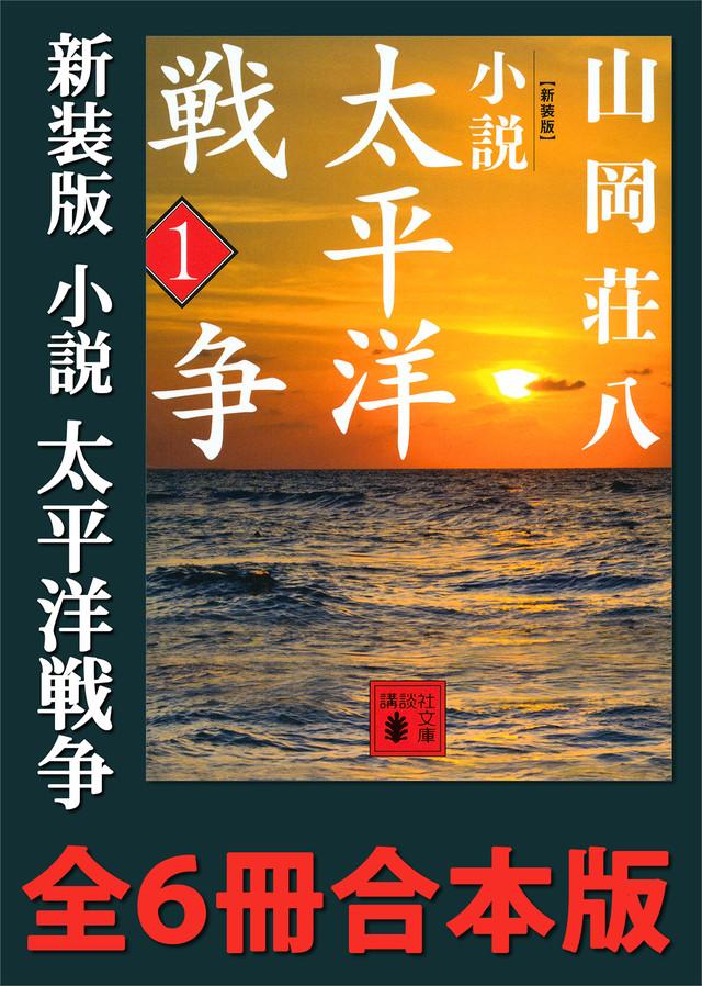 新装版 小説太平洋戦争 全6冊合本版