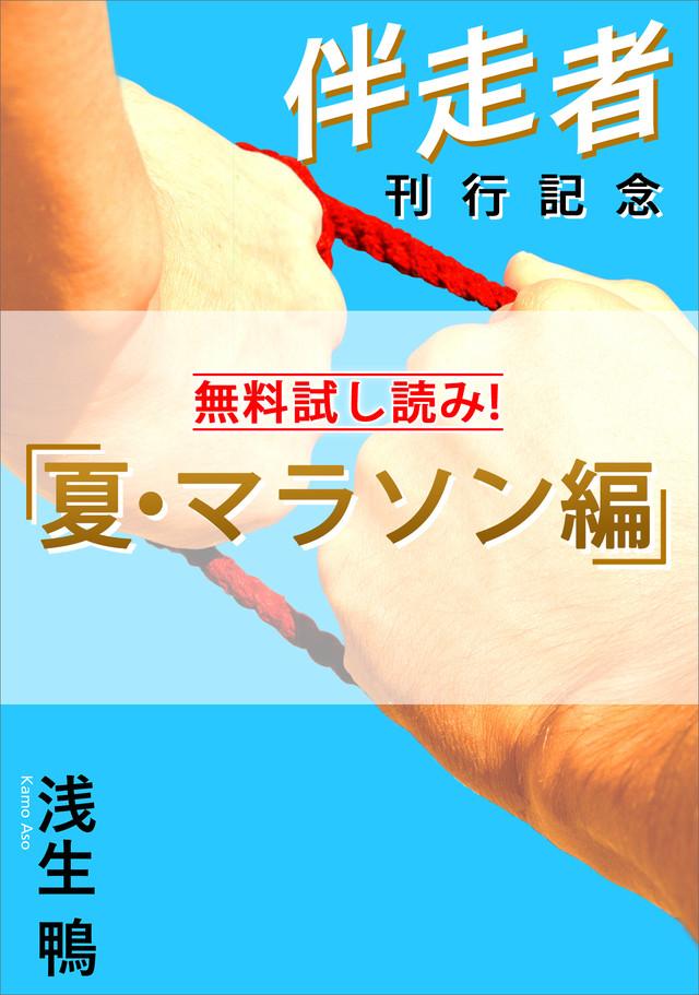 伴走者 夏・マラソン編