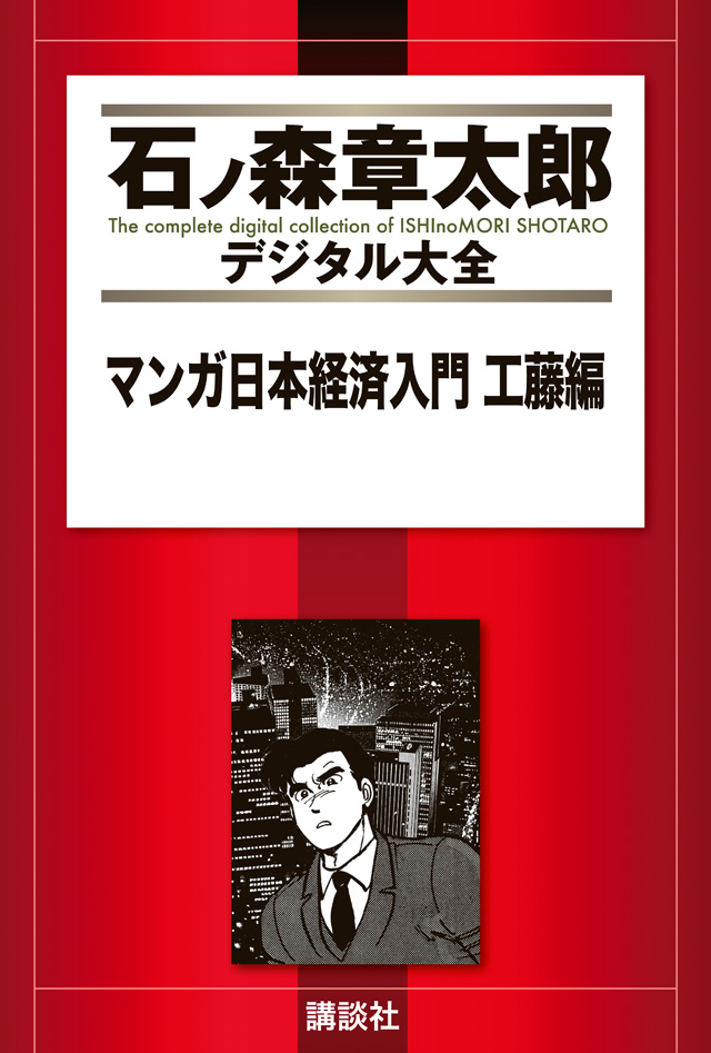 マンガ日本経済入門工藤編(仮)