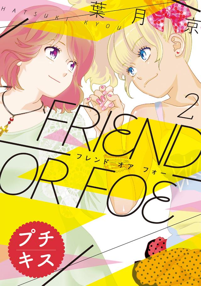 FRIEND OR FOE プチキス(2)