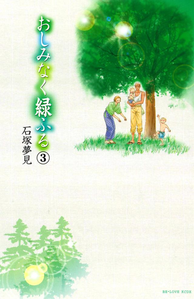 おしみなく緑ふる 分冊版3