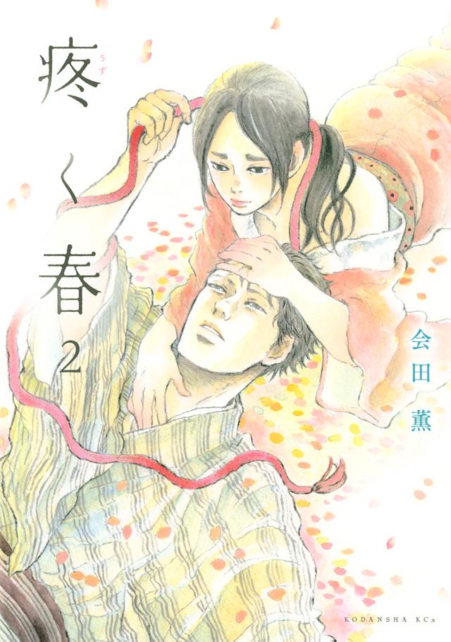疼く春 分冊版(2)