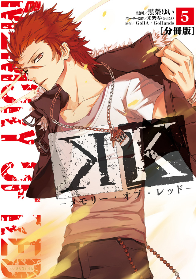 K ―メモリー・オブ・レッド― 分冊版(5)