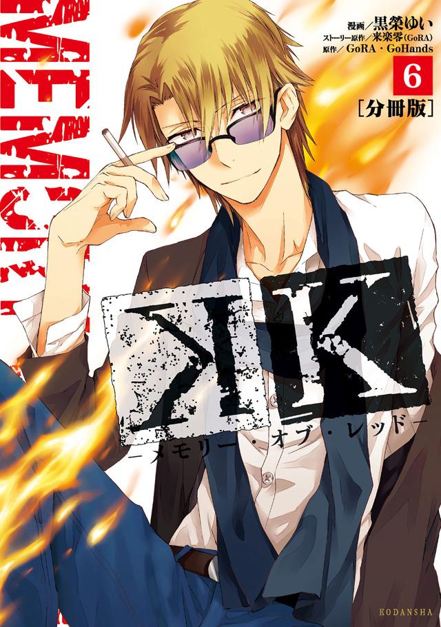 K ―メモリー・オブ・レッド― 分冊版(6)