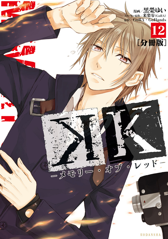 分割 K-メモリー・オブ・レッド-(12)