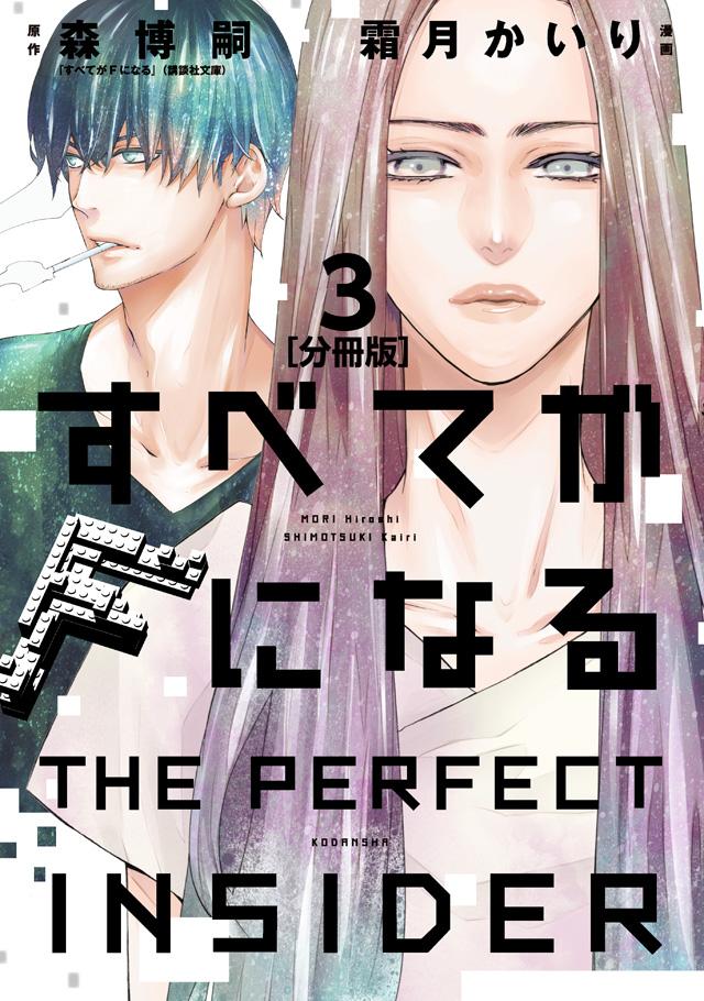 すべてがFになる -THE PERFECT INSIDER-(3)