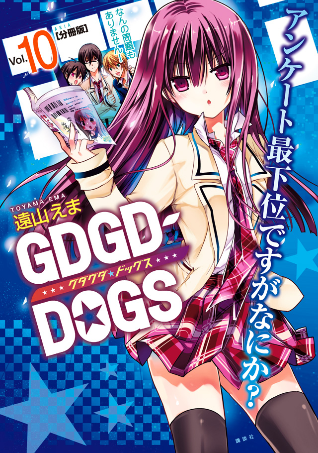 GDGD-DOGS 分冊版(10)