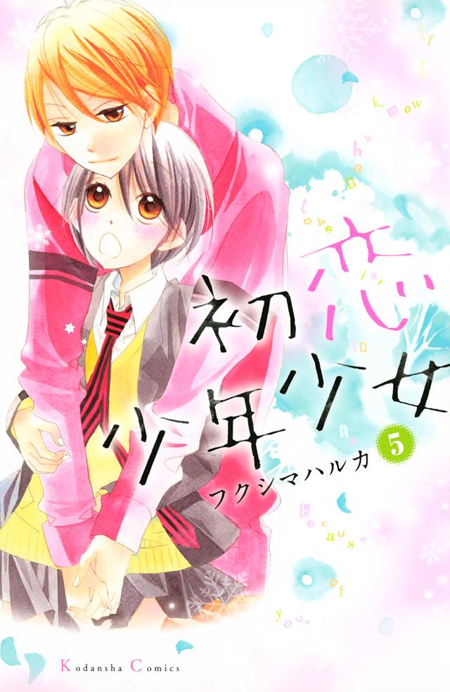 分冊版 初恋少年少女5