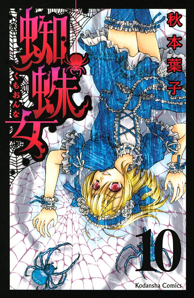 分冊版 蜘蛛女(10)