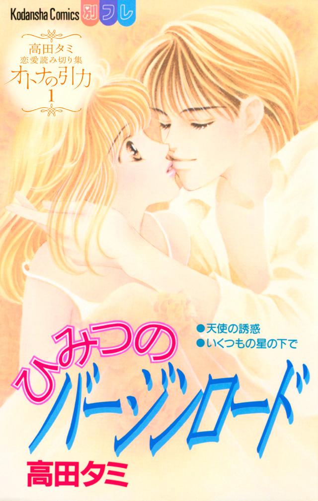 高田タミ恋愛読み切り集 オトナの引力 第1巻 ひみつのバージンロード