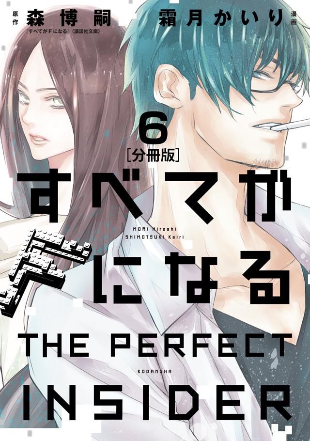 分割 すべてがFになる-THE PERFECT INSIDER-(6)