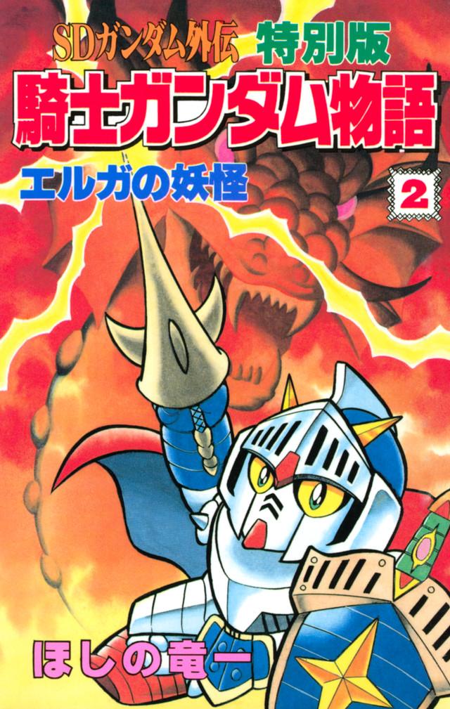 SDガンダム外伝 特別版 騎士ガンダム物語(2)