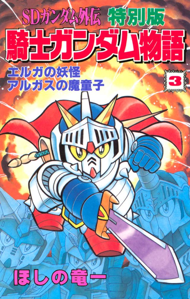 SDガンダム外伝 特別版 騎士ガンダム物語 3