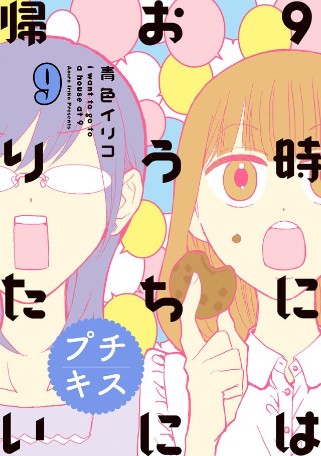 9時にはおうちに帰りたい プチキス(マイクロコンテンツ)(9)