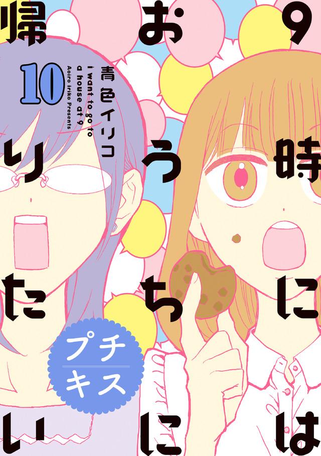 9時にはおうちに帰りたい プチキス(マイクロコンテンツ)(10)